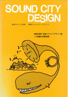 SOUND CITY DESIGN サウンドデザイン塾[1].png