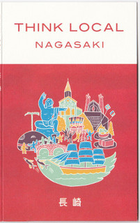 Think_Local_Nagasaki-1.jpg