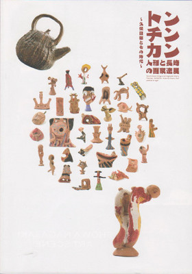 tonchinkan_cover.jpg
