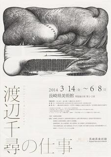 works_of_chihiro_watanabe_300x424.jpg